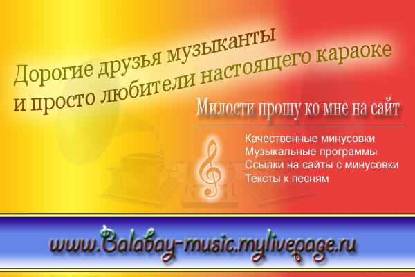 http://balabaychik.narod.ru/Banner_sayta.jpg